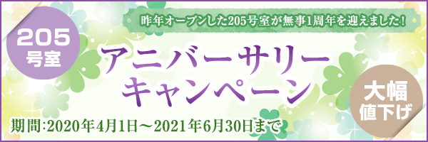 205号室アニバーサリーキャンペーン