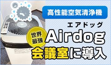 Airdog 会議室にエアドッグ導入